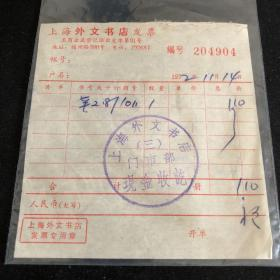上海外文书店发票一张