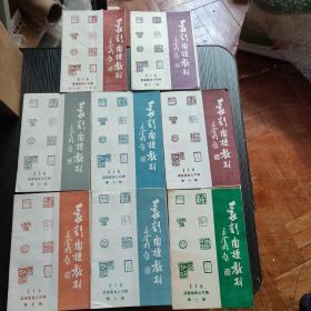 篆刻函授教材(第二.六,七,八,九,十,十二,十四十五期)8本合售