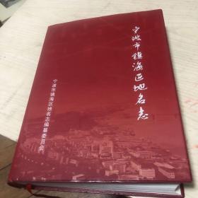 宁波市镇海区地名志(2010年一版一印) 全新 16开硬精装)622页