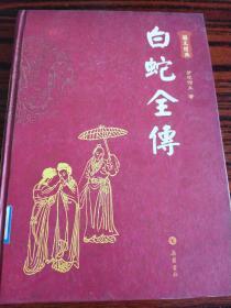 白蛇全传(图文本)