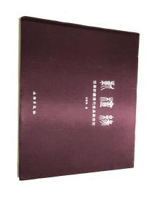 紫檀緣  悦华轩藏清代家具与珍玩