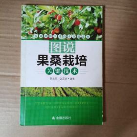 图说果桑栽培关键技术