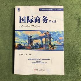 国际商务(第3版)王炜瀚