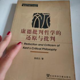康德批判哲学的还原与批判 请看图片