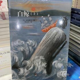 白鲸全两册
