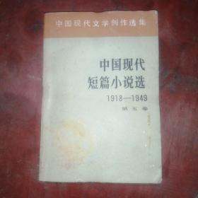 中国现代短篇小说选1918—1949第五卷