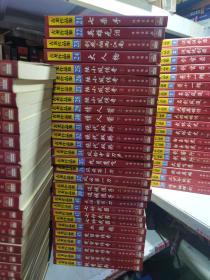 古龙作品集(全78册) 古龙作品集正集59册+续补古龙作品集19册