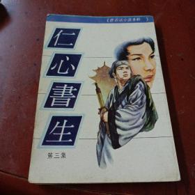 曹若冰武侠小说专辑:《仁心书生》(第3集)