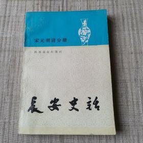 长安史话 宋元明清分册