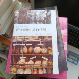 欧洲美食漫记:我与面包的旅行情缘
