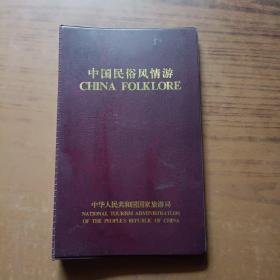 中国民俗风情游幻灯片32幅