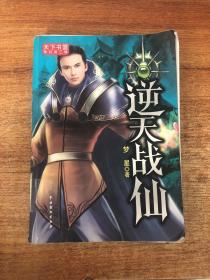 天下书盟奇幻(第3辑):逆天战仙