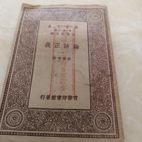 万有文库:论语正义(一)