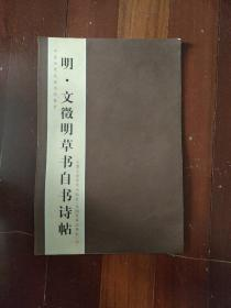 中國歷代名家書法卷折:明.文征明草書自書詩帖