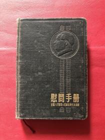 慰问手册,全国人民慰问人民解放军代表