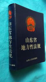 山东省地方性法规--1980-2003年