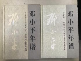 邓小平年谱1975 1997 (上下)附光盘