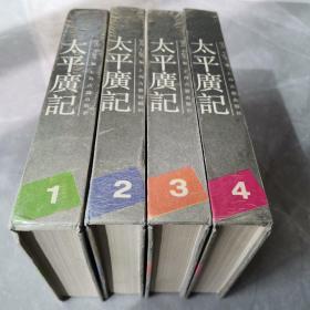 太平广记(全四册精装本)〈1990年上海出版发行〉