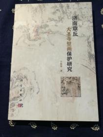 《济南章丘大圣寺壁画保护研究》