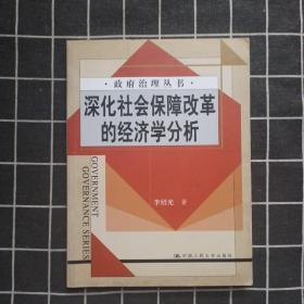 深化社会保障改革的经济学分析