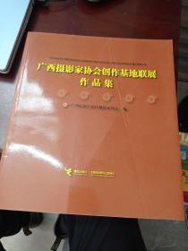 广西摄影家协会创作基地联展作品集