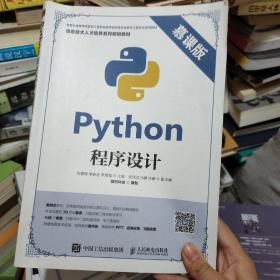 Python程序设计(慕课版)