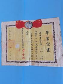1952年毕业证书黄县十五区大吕家完小