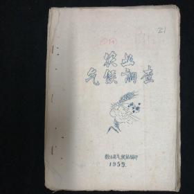 1959年•农业气候调查•微山县气候站 编•油印本!