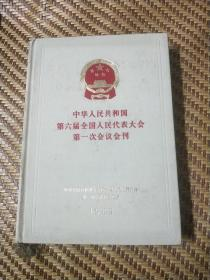 中华人民共和国第六届全国人民代表大会第一次会议会刊(精装