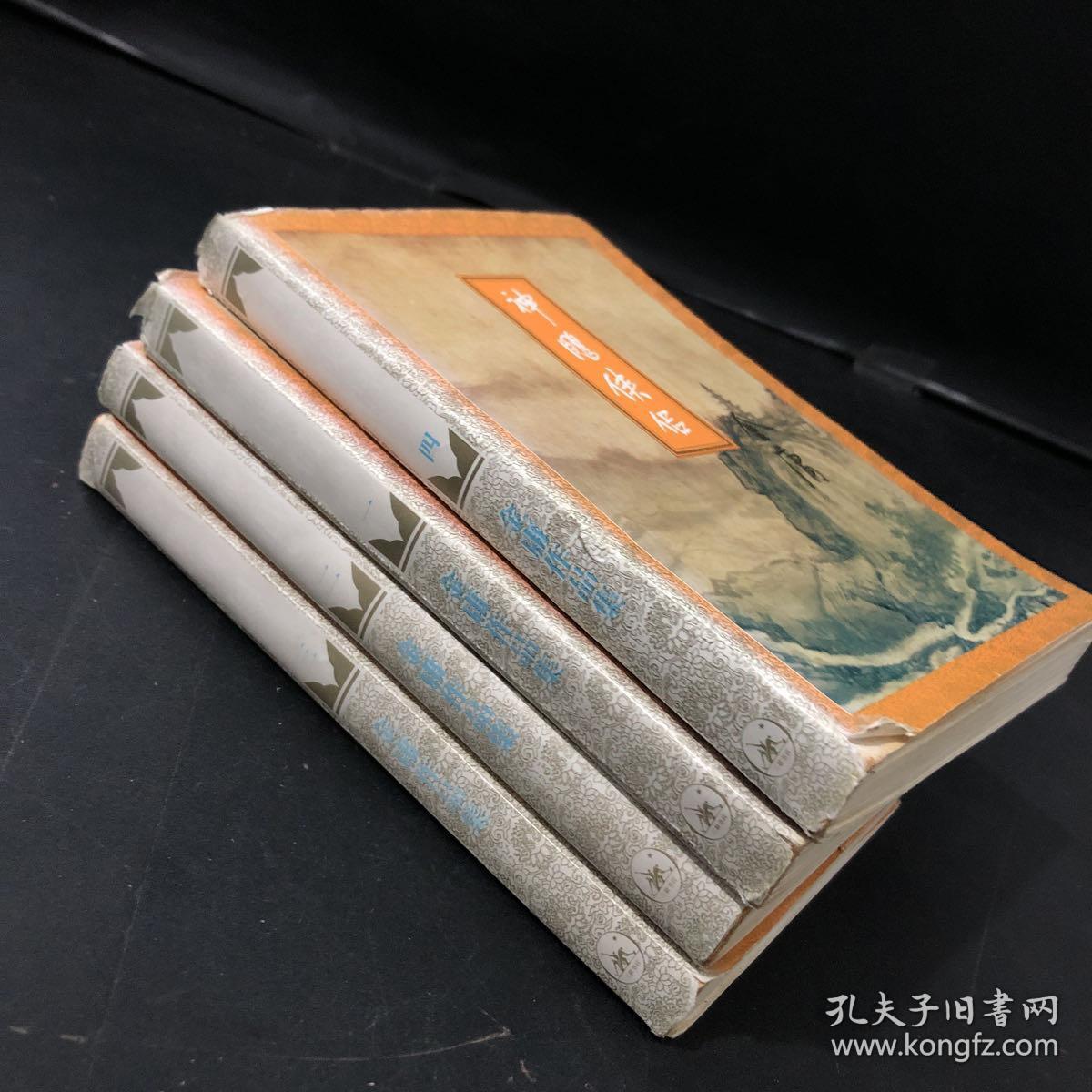 神雕侠侣 全四册