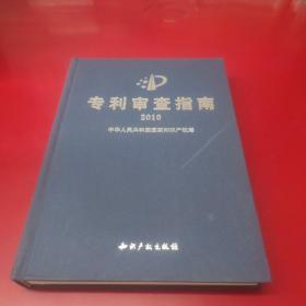 专利审查指南