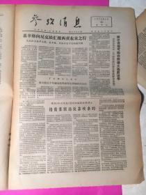 参考消息 1972年8月22日 基辛格向尼克松汇报西贡东京之行