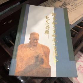 谢易初先生诞辰一百周年纪念特辑,著名华侨,澄海文献
