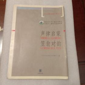 声律启蒙 笠翁对韵:中华经典诵读工程丛书