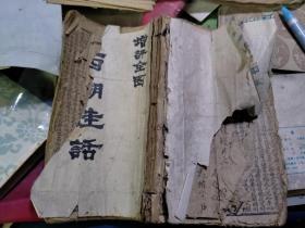 线装书《增评全图西湖佳话》1册(卷1-14),品如图。 (请看说明