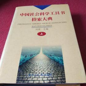 中国社会科学工具书检索大典(上)