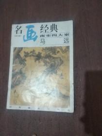 名画经典:百集珍藏本.中国部分.37.南宋四大家 马远