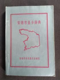 常德市县乡辞典
