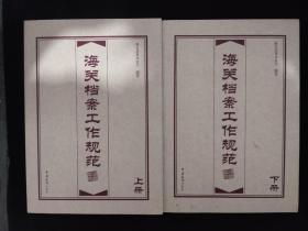 海关档案档案工作规范上下册