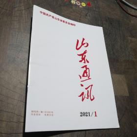 山东通讯2021/1