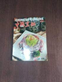 中国烹饪2005.12