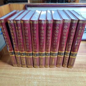 中国军事百科全书(全十一册)