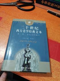 二十世纪西方美学经典文本(1),(2),(4)三册合售