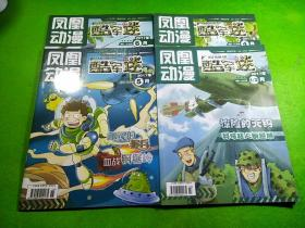 凤凰动漫酷军迷2017/1.2合刊、4、5、6 共4本合售