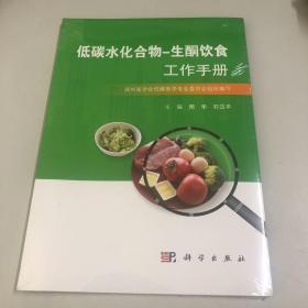 低碳水化合物-生酮饮食工作手册
