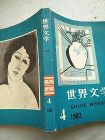 世界文学1982/4