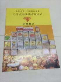 天津顶好油脂有限公司烘焙配方 (2000年版)