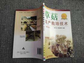 草菇高产栽培技术(第2版)【品好如新】