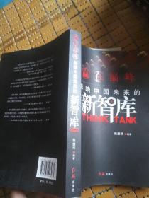 赢在巅峰 影响中国未来的新智库