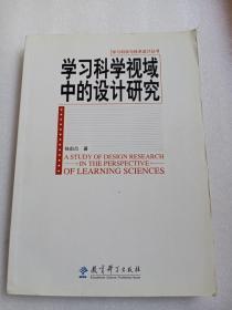 学习科学与技术设计丛书:学习科学视域中的设计研究